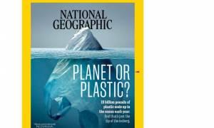 «Πλανήτης ή πλαστικό;»: Το νέο εξώφυλλο του National Geographic θα αφήσει ιστορία
