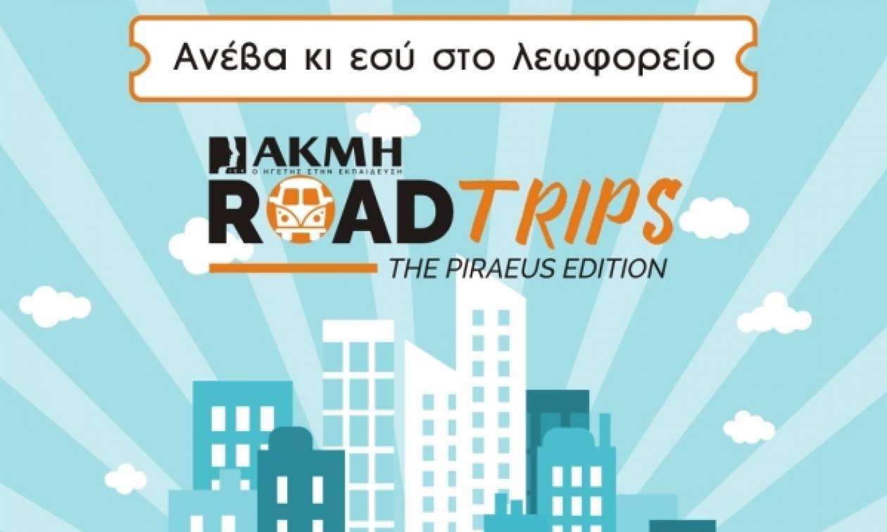 Ένας νέος θεσμός, τα ΑΚΜΗ ROAD TRIPS, εγκαινιάζεται  από το ΙΕΚ ΑΚΜΗ στις «Ημέρες Θάλασσας»!