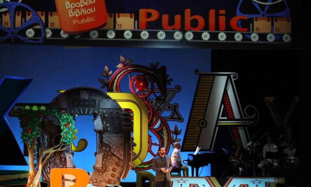 Ανακοινώθηκαν οι νικητές των Βραβείων Βιβλίου Public 2018