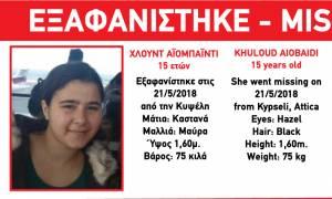 Συναγερμός στην Κυψέλη: Εξαφανίστηκε ανήλικη με σοβαρό πρόβλημα υγείας