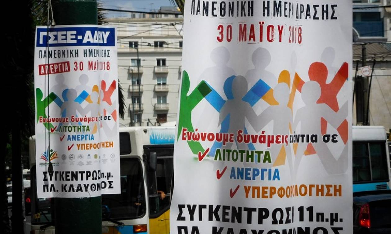 Απεργία: «Παραλύει» η χώρα στις 30 Μαΐου-Πώς θα κινηθούν τα Μέσα Μαζικής Μεταφοράς - Ποιοι απεργούν