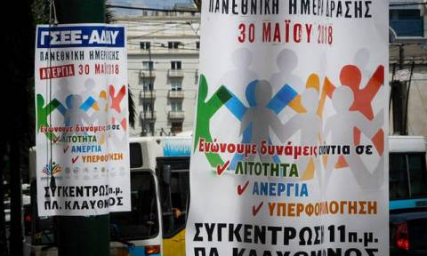 В Греции 30 мая состоится 24-часовая всеобщая забастовка