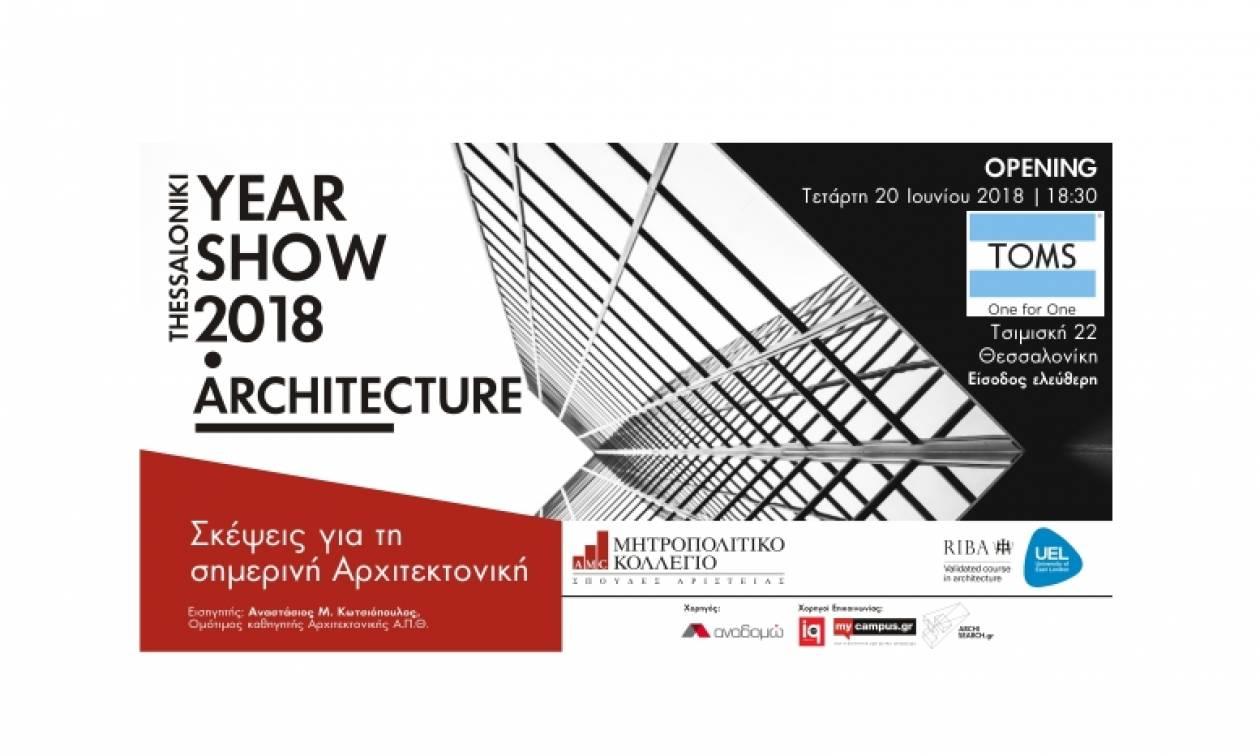 """Έκθεση Αρχιτεκτονικής """"End of Year Show 2018"""" στο Toms Flagship από το Μητροπολιτικό Κολλέγιο"""
