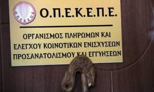 ΟΠΕΚΕΠΕ - Δράση Μ10.1.08: Από σήμερα (31/5) οι ενστάσεις για την πρώτη εκκαθάριση στο «Κομφούζιο»
