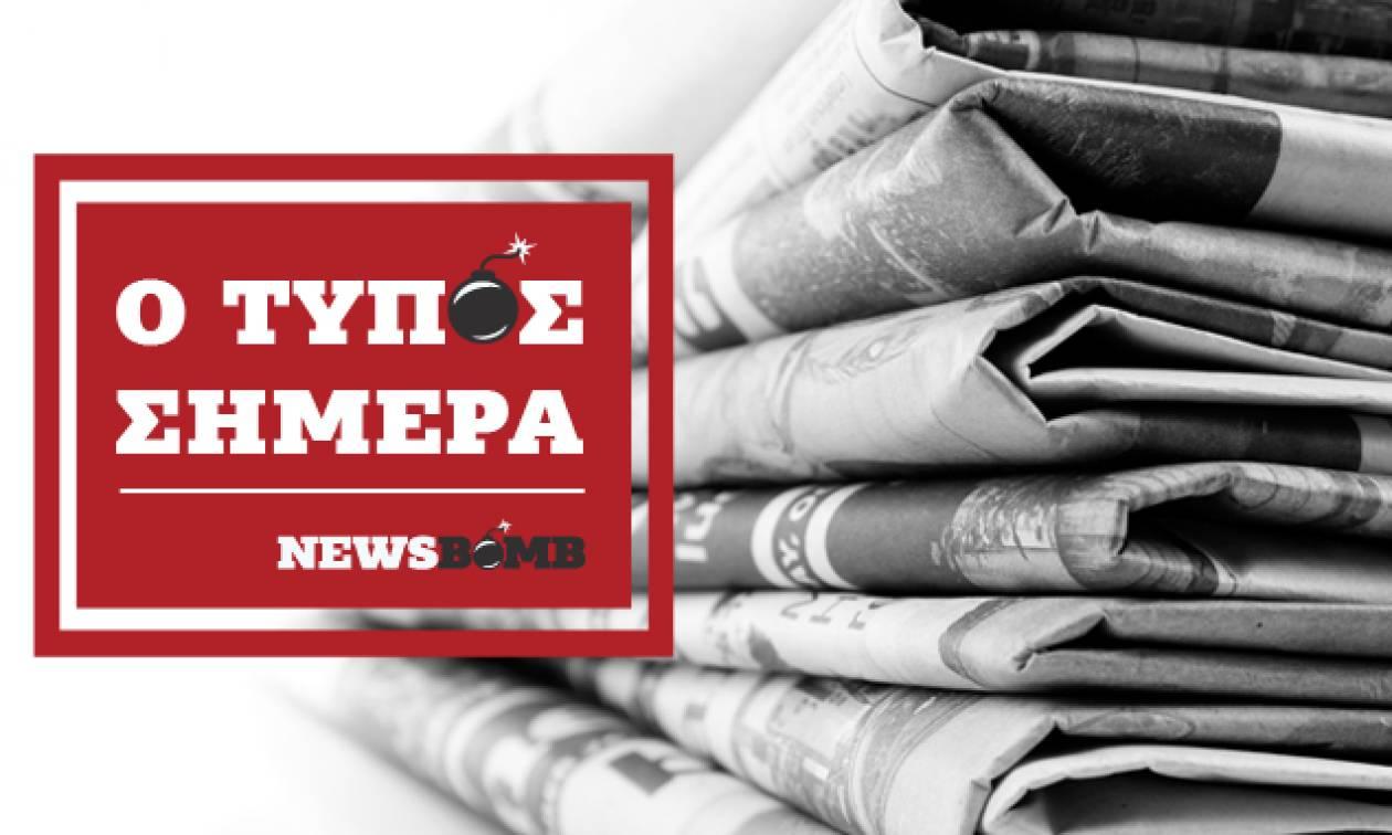 Εφημερίδες: Διαβάστε τα πρωτοσέλιδα των εφημερίδων (02/06/2018)