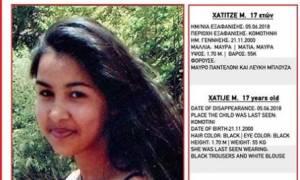 Κομοτηνή: Συναγερμός στις Αρχές για την εξαφάνιση 17χρονης