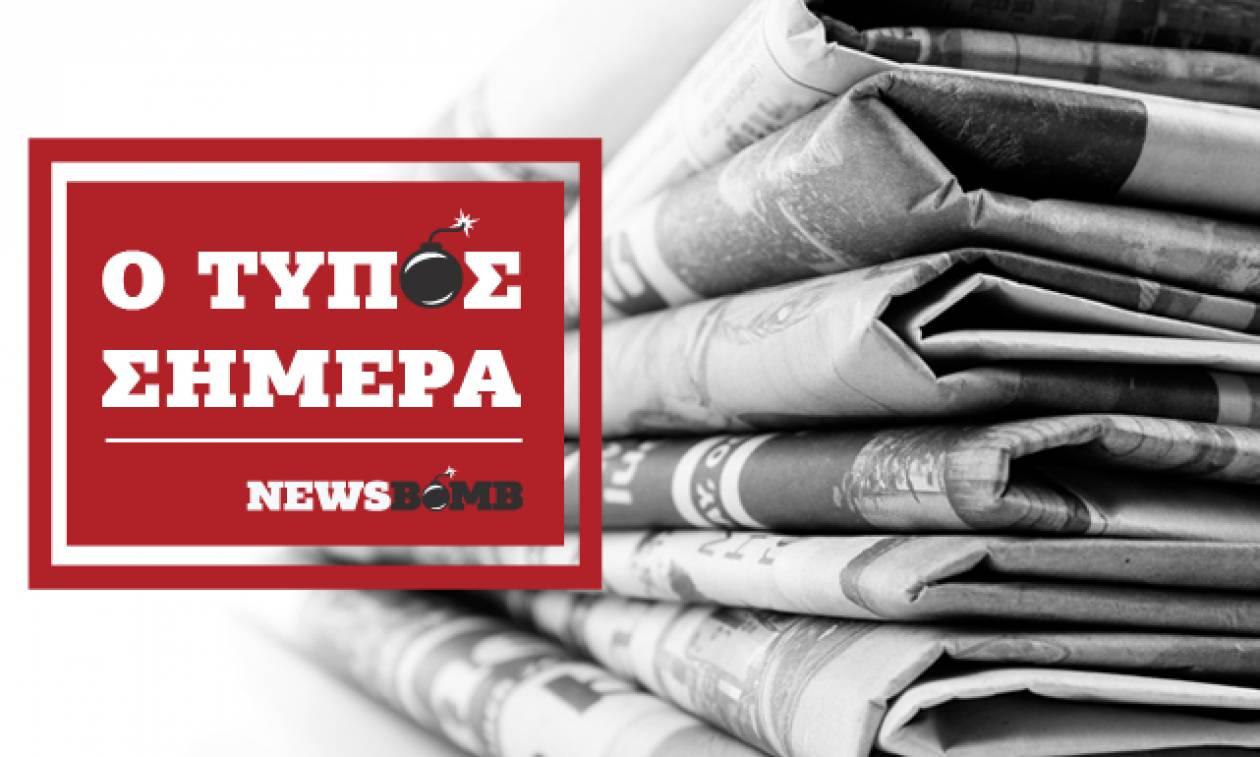 Εφημερίδες: Διαβάστε τα πρωτοσέλιδα των εφημερίδων (08/06/2018)