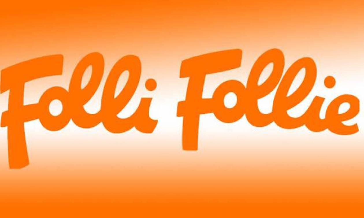 Η Folli Follie ζημιώνει το Υπερταμείο Αποκρατικοποιήσεων