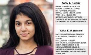 Βρέθηκε η 14χρονη Χαρά που είχε εξαφανιστεί στο Αιγάλεω