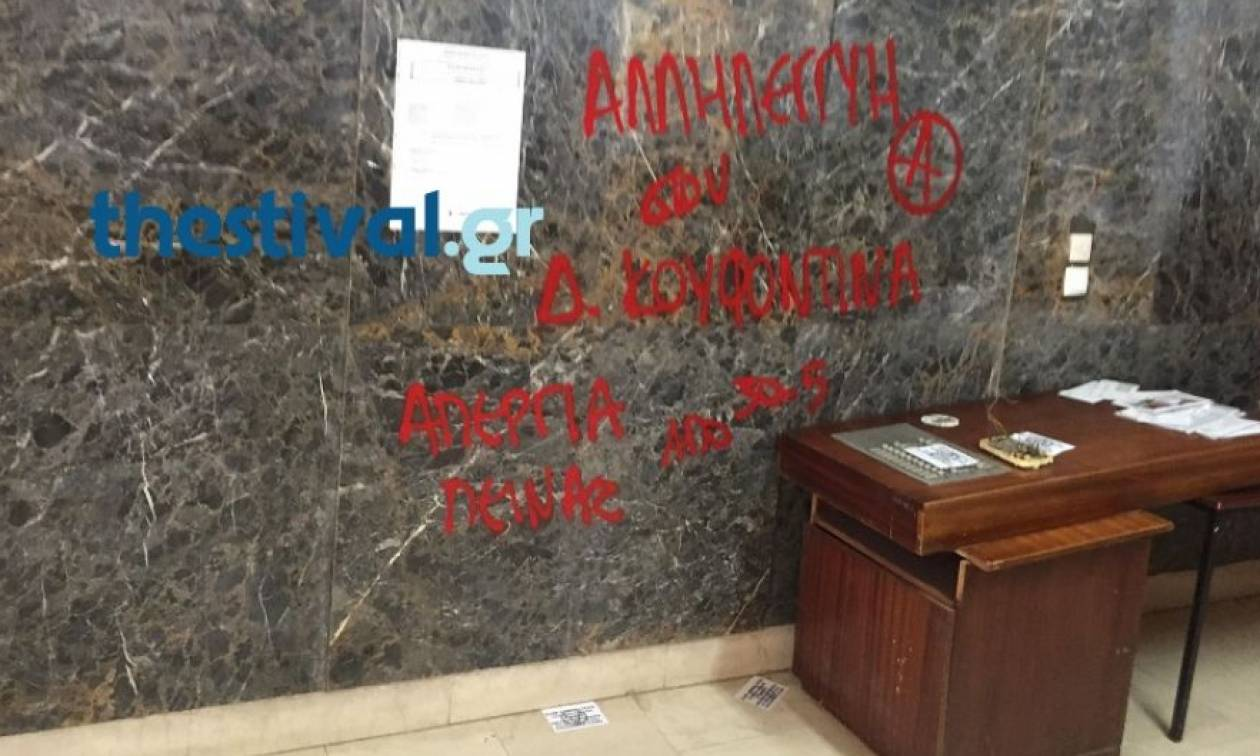 Θεσσαλονίκη: «Ντου» αντιεξουσιαστών στην Ελληνοαμερικανική Ένωση (pics)