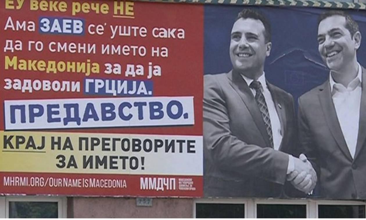 Με γιγαντοαφίσες στους δρόμους των Σκοπίων καταγγέλλουν τον Ζάεφ για «προδοσία»