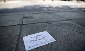 Ποινική δίωξη για τέσσερα πλημμελήματα στα μέλη του Ρουβίκωνα