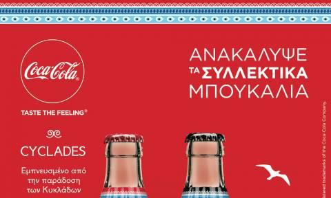Η Coca-Cola  «ταξιδεύει» στις Κυκλάδες
