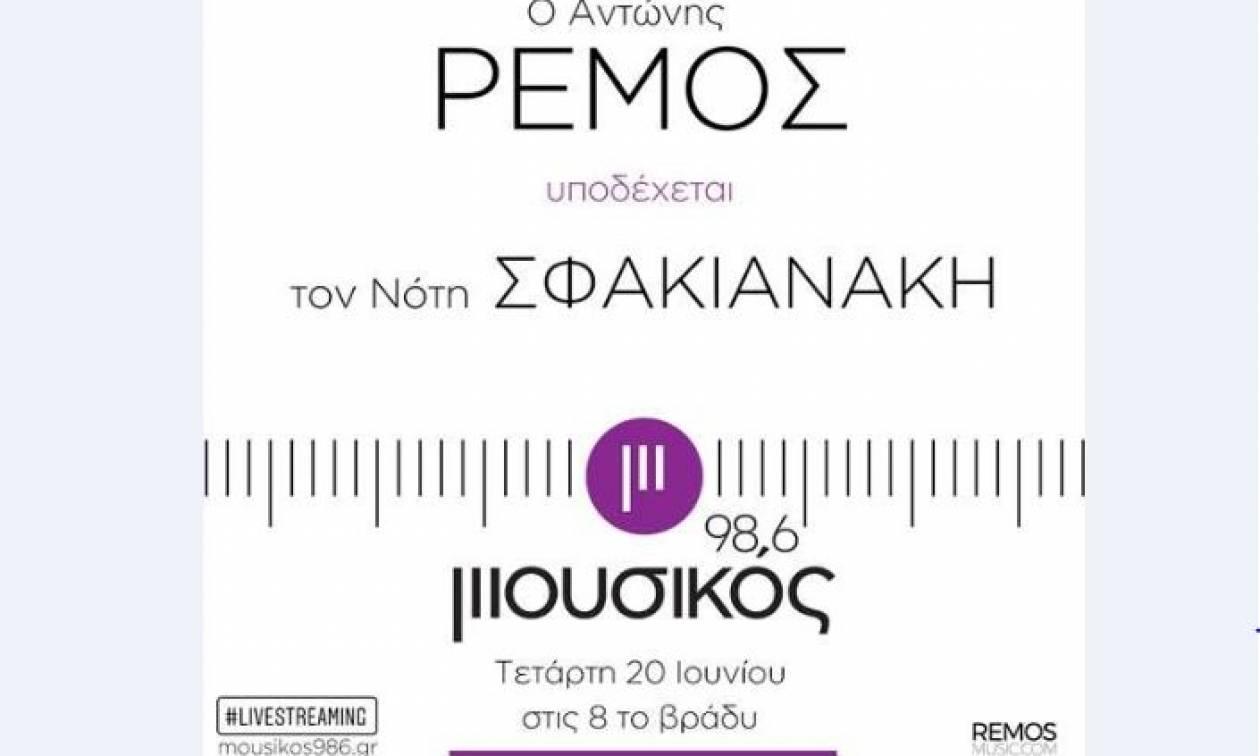 Μουσικός 98,6: Ο Αντώνης Ρέμος υποδέχεται τον Νότη Σφακιανάκη live στο Studio