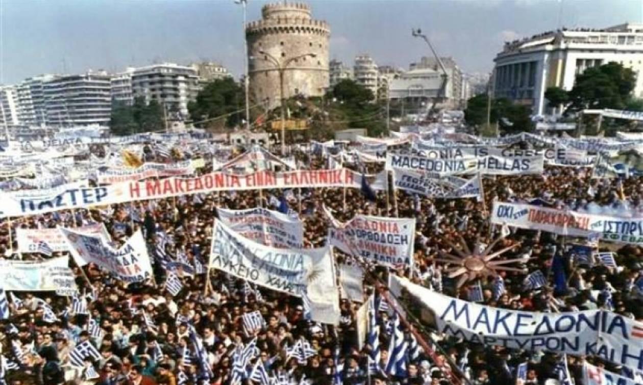 Image result for συλλαλητηριο για την μακεδονια στη θεσσαλονικη