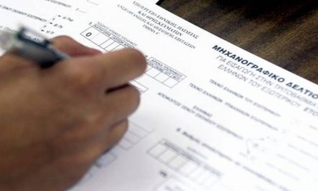 Μηχανογραφικό 2018 - exams.it.minedu.gov.gr: Άρχισε η υποβολή - Κάντε κλικ ΕΔΩ για τη συμπλήρωσή του