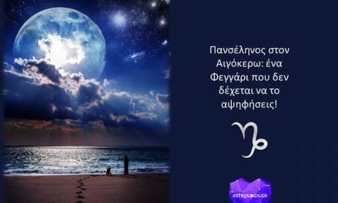 Πανσέληνος στον Αιγόκερω: Αυτό το Φεγγάρι δεν μπορείς να το αγνοήσεις!