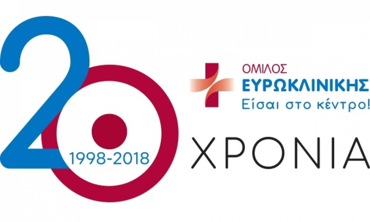 Είκοσι χρόνια Ευρωκλινική  - Είκοσι χρόνια προσφορές