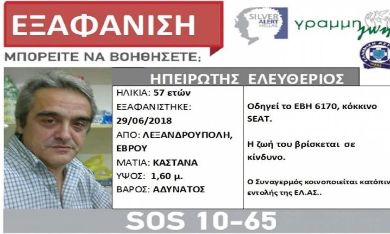Αλεξανδρούπολη: Συναγερμός για την εξαφάνιση 57χρονου - Το μήνυμα που άφησε πριν χαθούν τα ίχνη του
