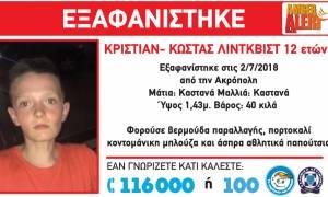 AMBER ALERT: Εξαφανίστηκε 12χρονος στην περιοχή της Ακρόπολης