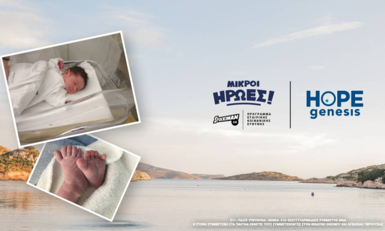 Δυο νέοι μικροί ήρωες γεννήθηκαν στην Ακριτική Ελλάδα