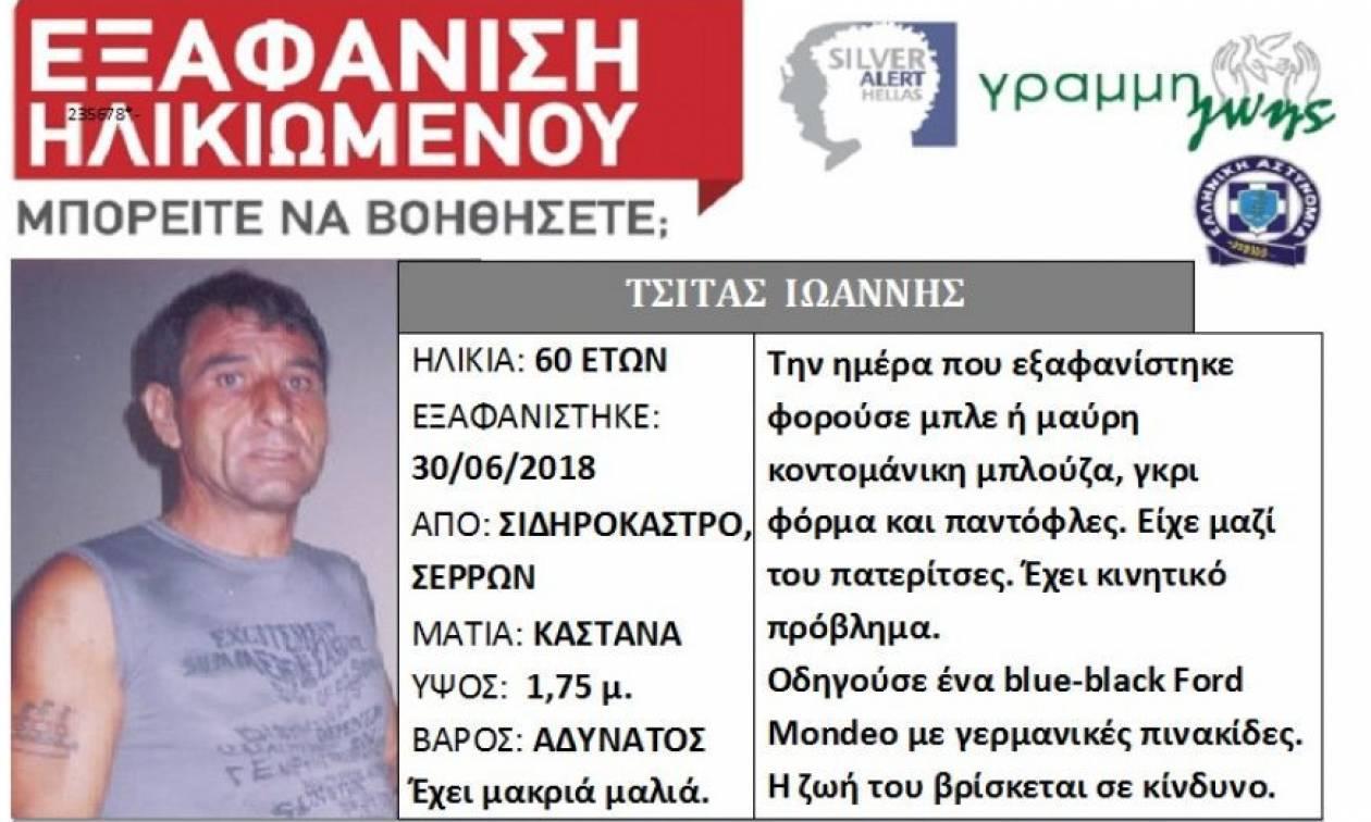 Βρέθηκε νεκρός ο 60χρονος που είχε εξαφανιστεί από το Σιδηρόκαστρο Σερρών