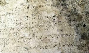 Ολυμπία: Βρέθηκε πήλινη πλάκα που διασώζει 13 στίχους της Οδύσσειας