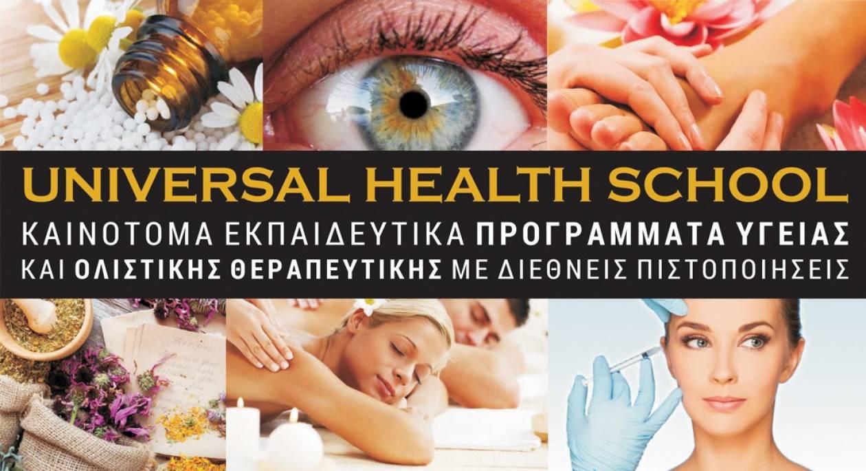 Universal Health School από τον Εκπαιδευτικό Όμιλο ΑΚΜΗ