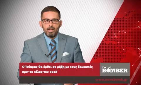 The Bomber -  Newsbomb.gr: Ο Τσίπρας σε ρήξη με τους δανειστές