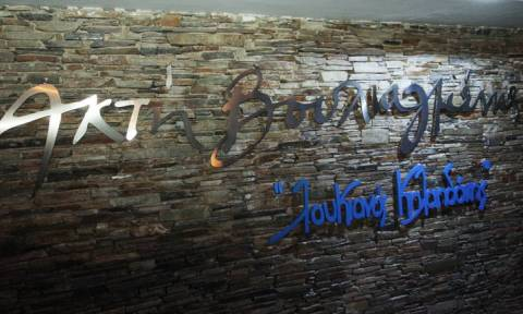 Πλαζ Βουλιαγμένης: Και το όνομα αυτής... «Λουκιανός Κηλαηδόνης»