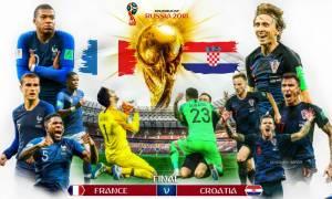 Μουντιάλ 2018: Γαλλία-Κροατία - Ποια θα σηκώσει το τρόπαιο; (poll)