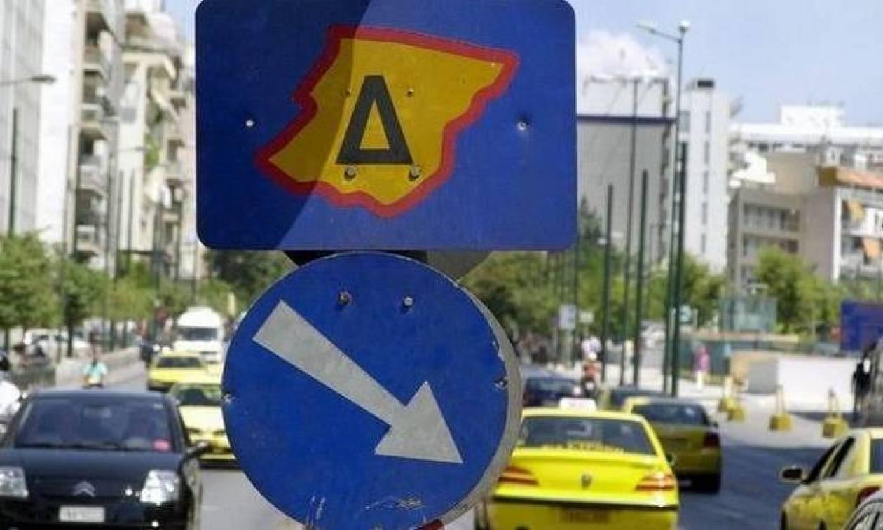 Δακτύλιος τέλος στην Αθήνα - Δείτε πότε... πάει διακοπές