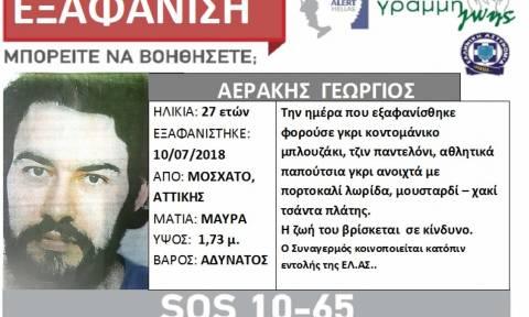 Συναγερμός: Εξαφάνιση 27χρονου στο Μοσχάτο