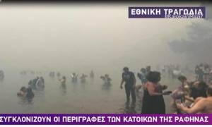 Μαρτυρία-σοκ: «Κάηκαν όλοι… οι γειτόνισσες μου με τα παιδιά τους και τα εγγονάκια τους»