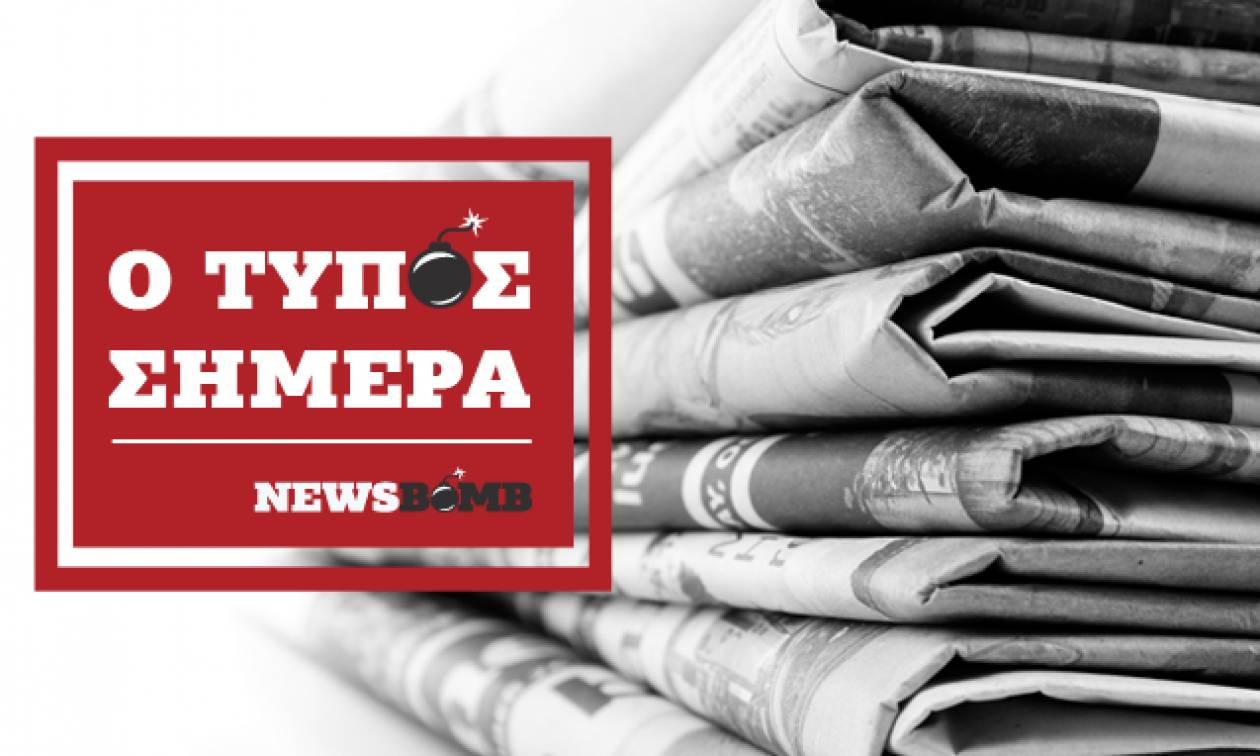 Εφημερίδες: Διαβάστε τα πρωτοσέλιδα των εφημερίδων (02/08/2018)