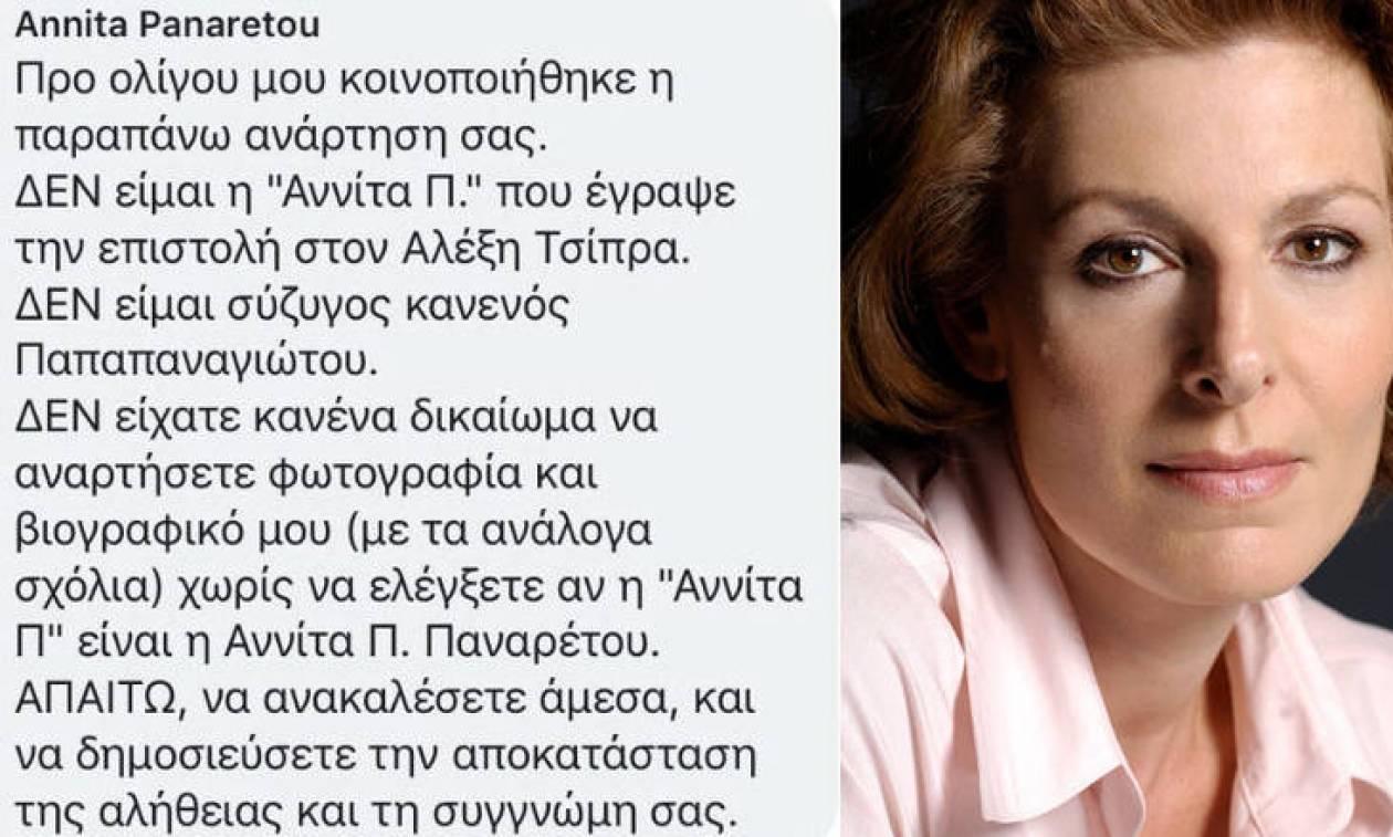 Αυτή είναι η πραγματική «Αννίτα Π.»: Με διέσυραν