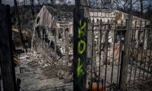 Τραπεζικός λογαριασμός του Δήμου Αθηναίων για τη στήριξη των πυρόπληκτων περιοχών