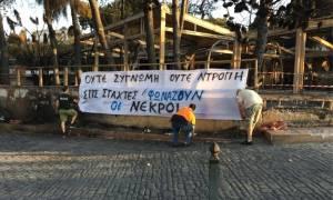 Διαμαρτυρία των κατοίκων στο Μάτι: «Ούτε συγγνώμη, ούτε ντροπή, στις στάχτες φωνάζουν οι νεκροί»