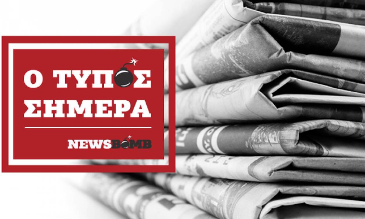 Εφημερίδες: Διαβάστε τα πρωτοσέλιδα των εφημερίδων (05/08/2018)