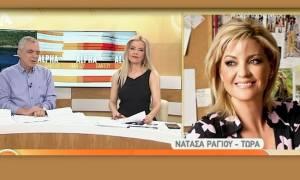 «Λύγισε» στον αέρα του Alpha η Νατάσα Ράγιου για τη Ρίκα Βαγιάνη