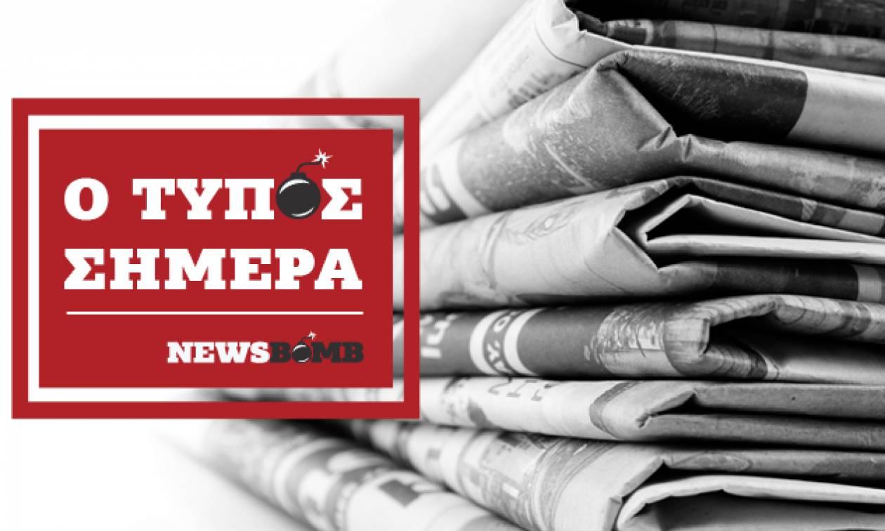 Εφημερίδες: Διαβάστε τα πρωτοσέλιδα των εφημερίδων (16/08/2018)