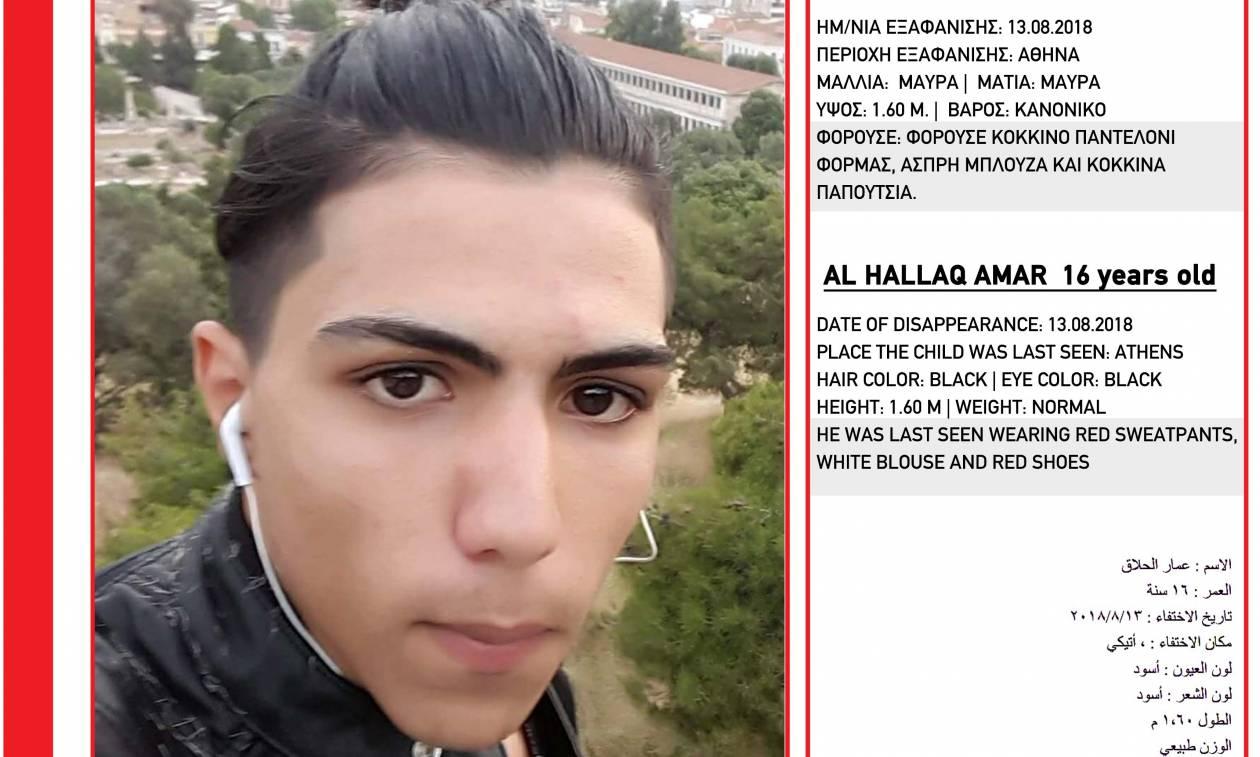 Συναγερμός: Εξαφάνιση 16χρονου στην Αθήνα