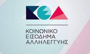 Κοινωνικό Εισόδημα Αλληλεγγύης (ΚΕΑ) - Keaprogram: Δείτε την ημερομηνία πληρωμής για τον Αύγουστο