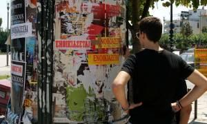 Επίδομα ενοικίου: Ανακοινώθηκαν τα κριτήρια - Δες αν είσαι δικαιούχος