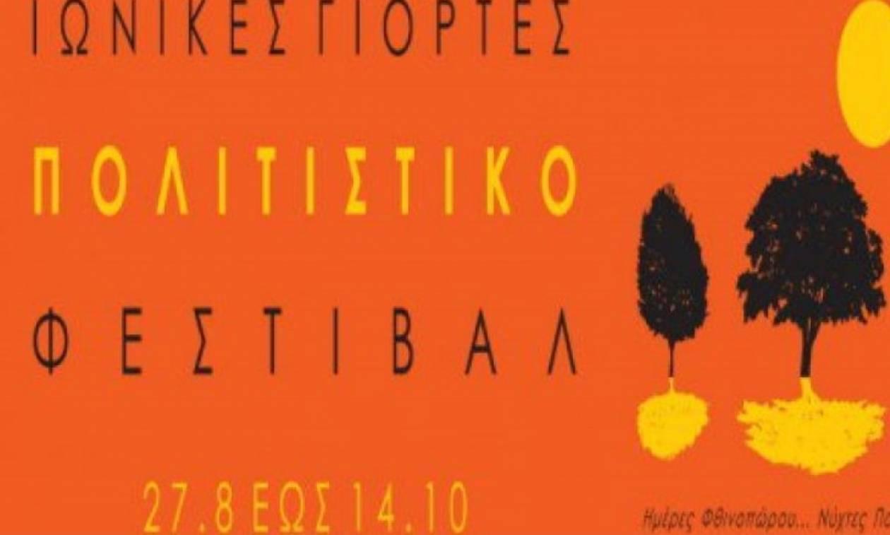 Ιωνικές Γιορτές: Νύχτες πολιτισμού στο Άλσος Νέας Σμύρνης
