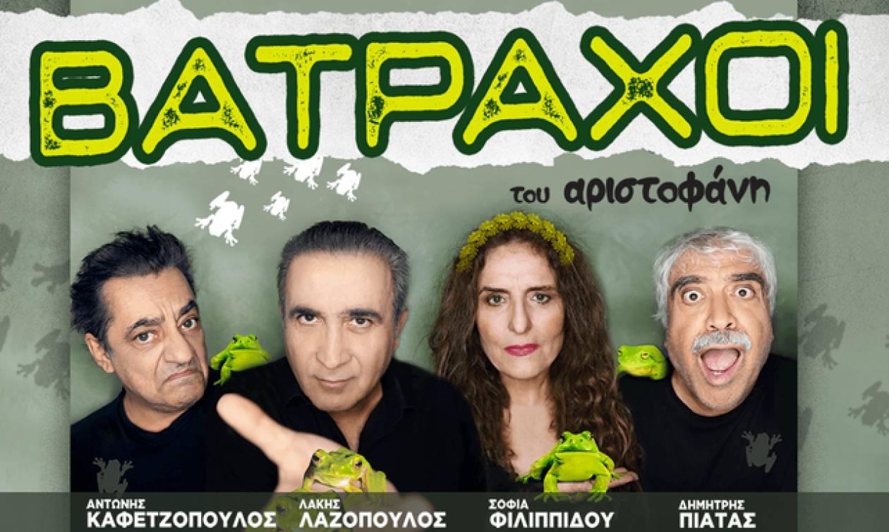 ΒΑΤΡΑΧΟΙ του Αριστοφάνη σε καλοκαιρινή περιοδεία ανά την Ελλάδα
