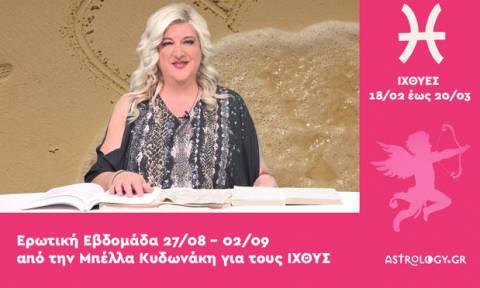 Ιχθύες: Πρόβλεψη Ερωτικής εβδομάδας από 27/08 έως 02/09