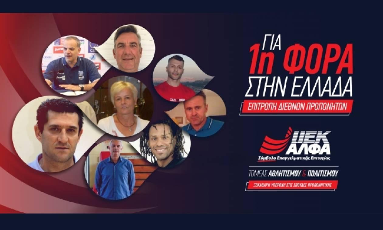 Για 1η φορά στην Ελλάδα Επιτροπή Διεθνών Προπονητών αποκλειστικά στο ΙΕΚ ΑΛΦΑ