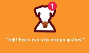 Woof! 10.000 σκυλίσια likes στο ελληνικό Facebook για... δικτυωμένους σκύλους
