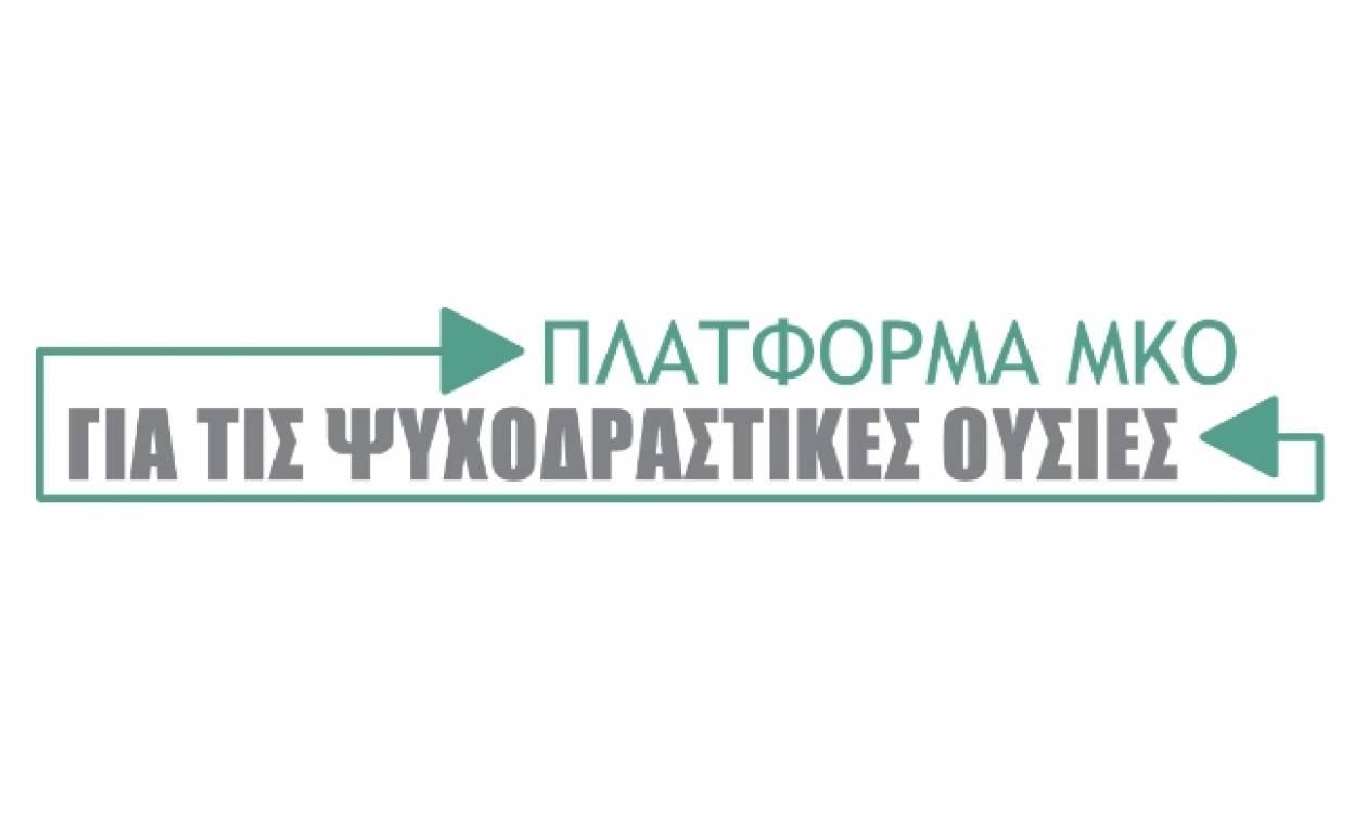 Πλατφόρμα ΜΚΟ για τις ψυχοδραστικές ουσίες
